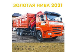 Выставка «ЗОЛОТАЯ НИВА-2021»